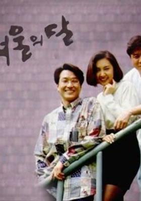 서울의 달 's Poster