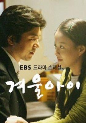 겨울아이's Poster