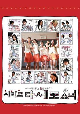 시리즈 다세포 소녀's Poster
