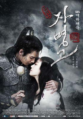 Princess Ja Myung's Poster
