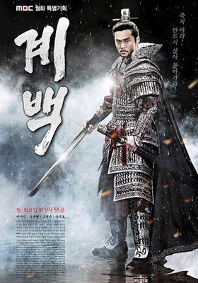계백's Poster