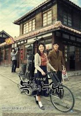 TV소설 복희 누나's Poster