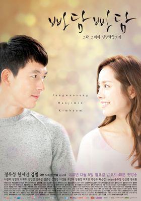『パダムパダム~彼と彼女の心拍音~』のポスター