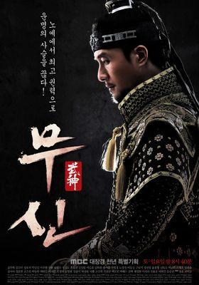 무신's Poster