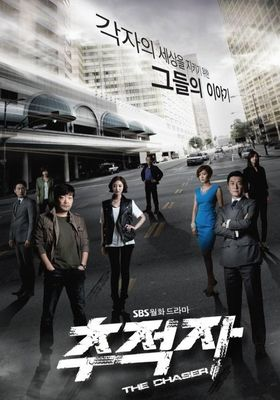 The Chaser 's Poster