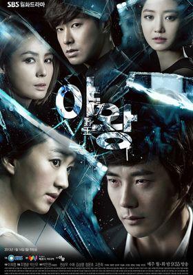 야왕 's Poster