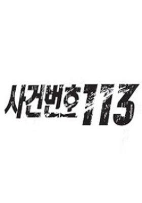 사건번호 113 's Poster