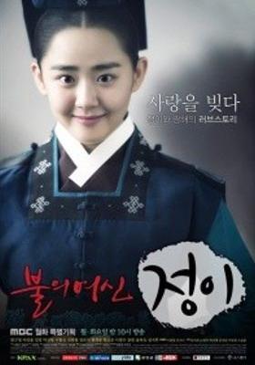 불의 여신 정이's Poster