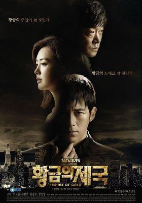 황금의 제국의 포스터