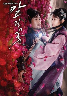 칼과 꽃's Poster