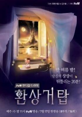 환상거탑 's Poster