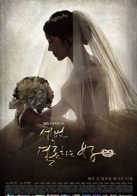 세 번 결혼하는 女子 's Poster