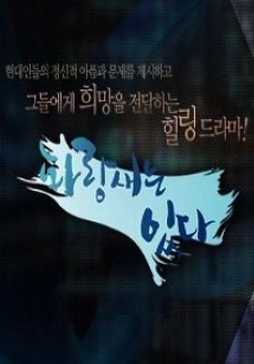 『青い鳥はいた』のポスター
