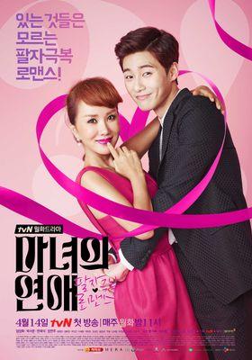 마녀의 연애's Poster