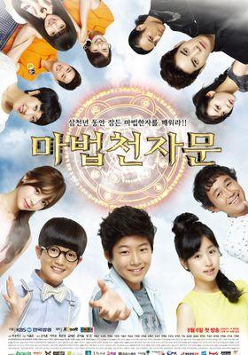 마법 천자문's Poster