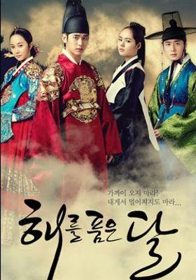 The Moon Embracing the Sun 's Poster
