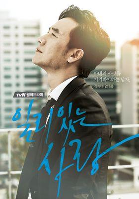 일리있는 사랑's Poster