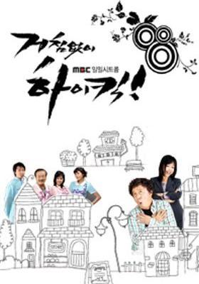 High Kick! Season 1's Poster