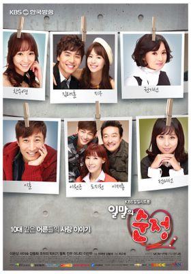 일말의 순정 's Poster