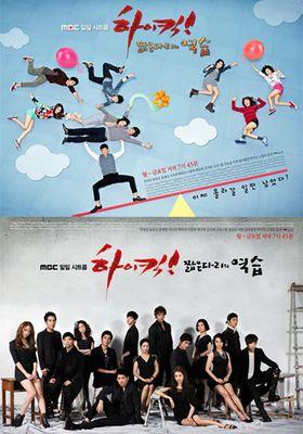 High Kick: Revenge of the Short Legged's Poster