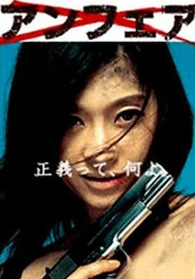 unfair's Poster