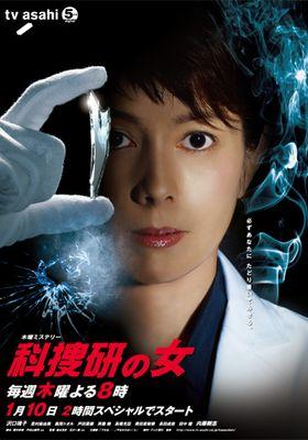 과수연의 여자 스페셜 2013's Poster