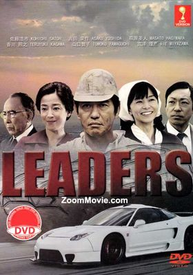 LEADERS's Poster