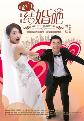 We Get Married's Poster