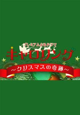 캐럴링 ~크리스마스의 기적~'s Poster
