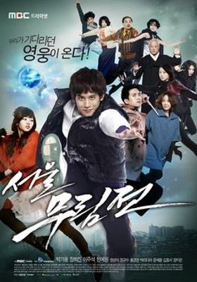 서울무림전's Poster