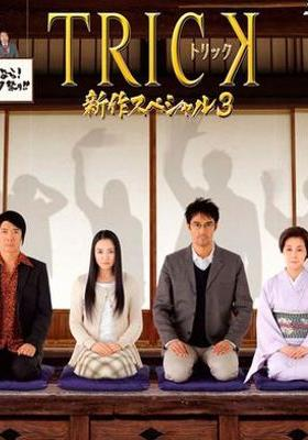 TRICK 新作スペシャル3's Poster