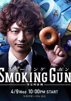 SMOKING GUN ~ 결정적 증거 ~의 포스터