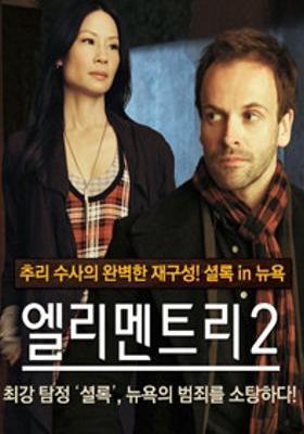 Elementary Season 2's Poster