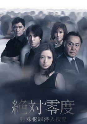 Absolute Zero Season 2's Poster