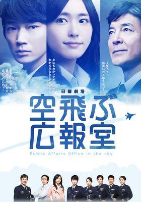하늘을 나는 홍보실's Poster