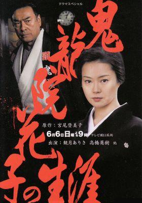 키류인 하나코의 일생 's Poster