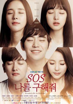 S.O.S 나를 구해줘의 포스터