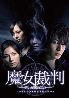마녀재판 's Poster