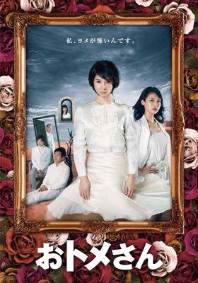 오토메상 's Poster