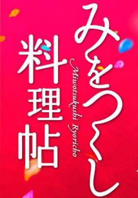 Mi wo Tsukushi Ryoricho Season 1's Poster