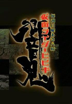 Kamen Rider Hibiki's Poster