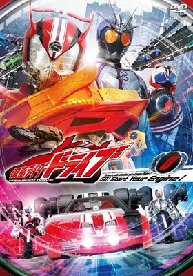 Kamen Rider Drive 's Poster