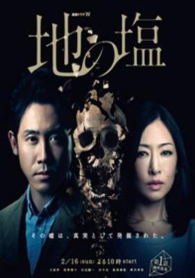 Chi no Shio 's Poster