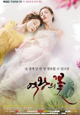 여왕의 꽃 's Poster