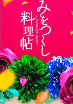 Mi wo Tsukushi Ryoricho Season 2's Poster