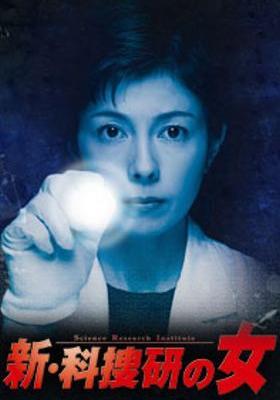 신 과수연의 여자 8기's Poster