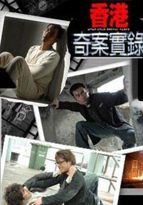 홍콩 25시의 포스터