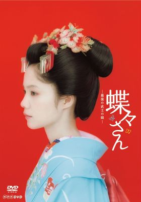 Madama Butterfly 's Poster