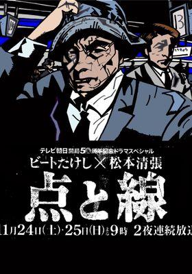점과 선 's Poster