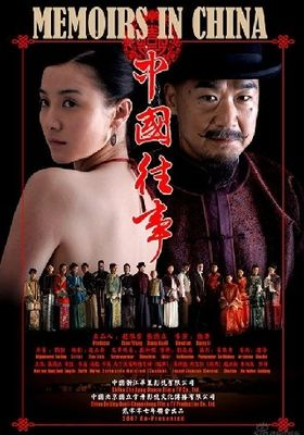 Memoirs in China's Poster